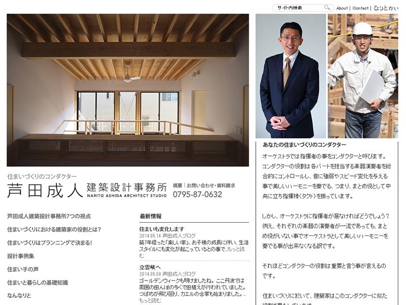 芦田成人建築設計事務所