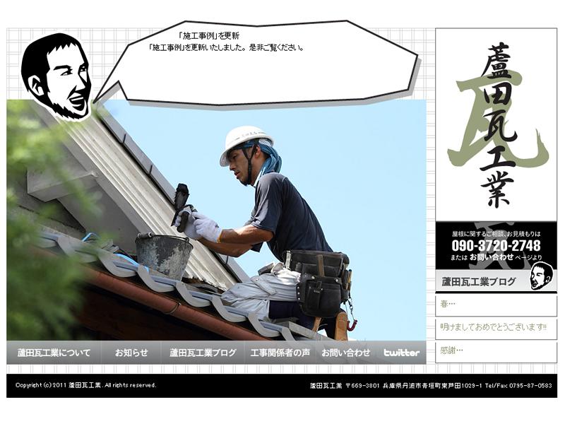 蘆田瓦工業